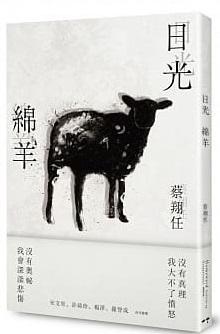 蔡翔任詩集--日光綿羊