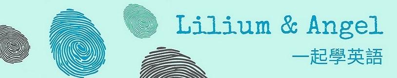Lilium & Angel 一起學英語
